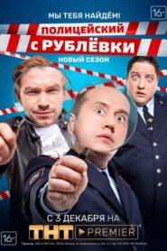 Полицейский с Рублёвки 4 сезон